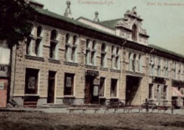 В Ставрополе 109 лет назад открыли театр «Пассаж»