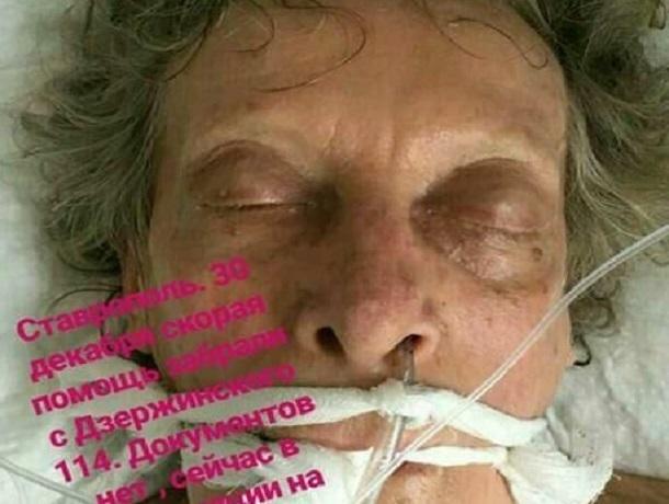 Близких женщины в тяжелом состоянии разыскивают в Ставрополе