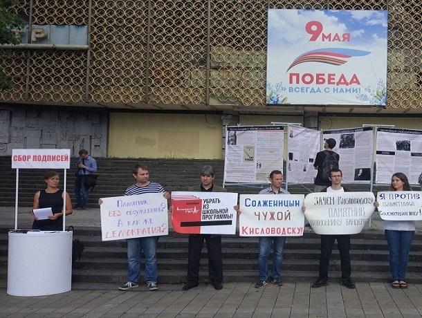 Жители Кисловодска вышли на пикет против установки памятника Солженицыну