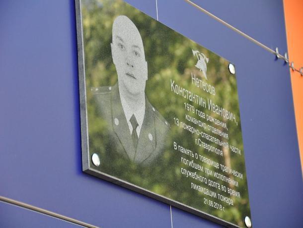 В Ставрополе установили памятную доску в честь погибшего пожарного
