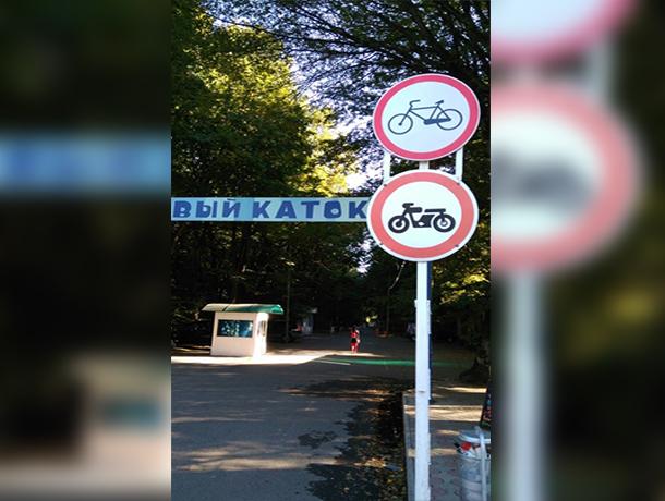Появление новых знаков для велосипедистов объяснили в Парке Победы Ставрополя