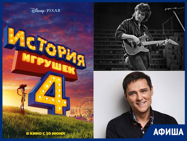 День рождения Виктора Цоя и концерт Юрия Шатунова: что ждет ставропольчан на этой неделе