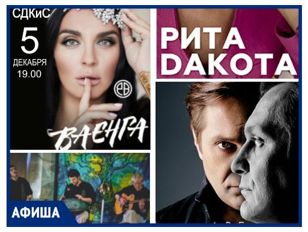 Елена Ваенга, Рита Дакота и «Саваигнатич» - неделя в Ставрополе с 3 по 8 декабря полна музыкальных событий