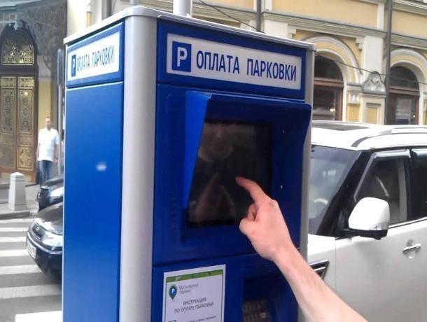 На платных парковках в Ставрополе появится новый способ получения сдачи
