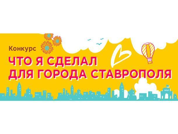 Ставропольчане смогут принять участие в конкурсе ко Дню города и получить приз в виде 100 тысяч рублей