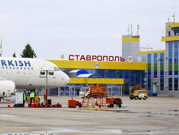 Новое имя аэропорту предложили выбрать жителям Ставрополя