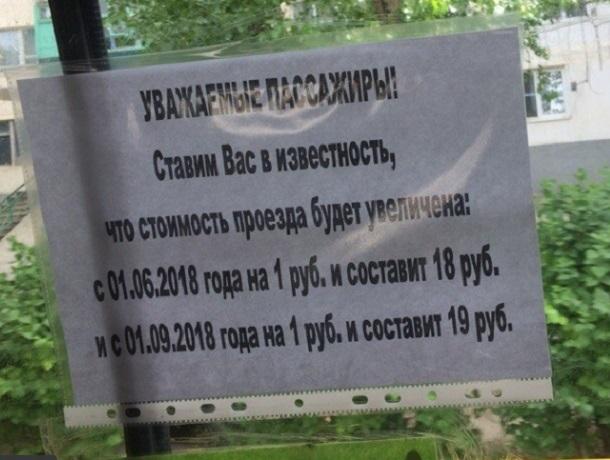 В Буденновске этим летом пройдет двойное подорожание проезда в автобусах и маршрутках