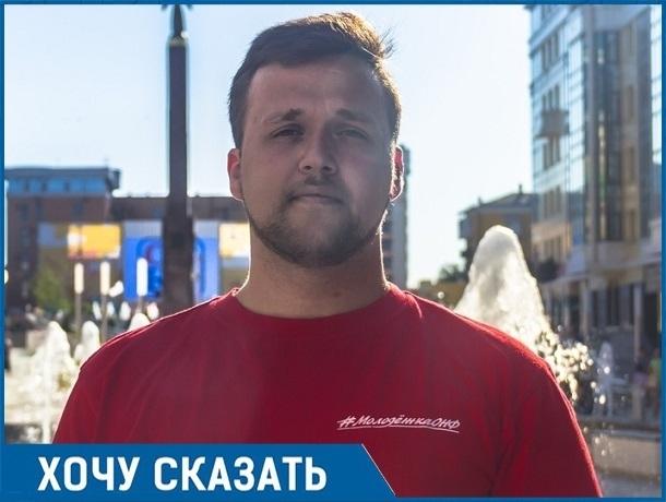 «Давайте не ждать перемен, а творить их», - координатор Молодежки ОНФ на Ставрополье