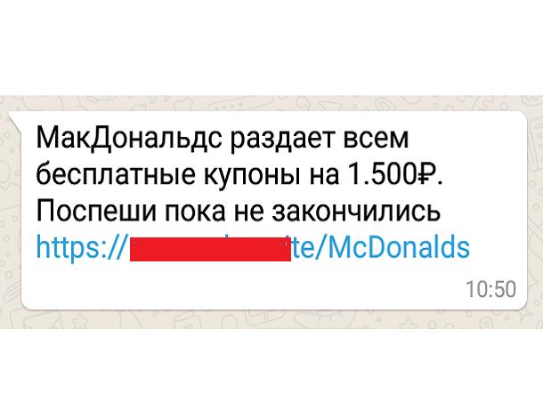 Новый вирусный «развод» об акции McDonalds массово приходит в WhatsApp ставропольчан