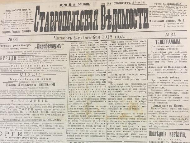 Революция, гражданская война, политика: что писали в газетах Ставрополя ровно сто лет назад