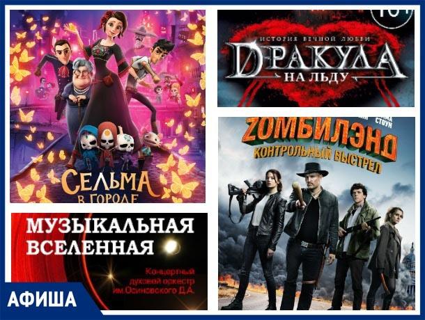 «Zомбилэнд: контрольный выстрел», «Сельма в городе призраков» и ледовый мюзикл: неделя с 22 по 27 октября в Ставрополе богата интересными событиями