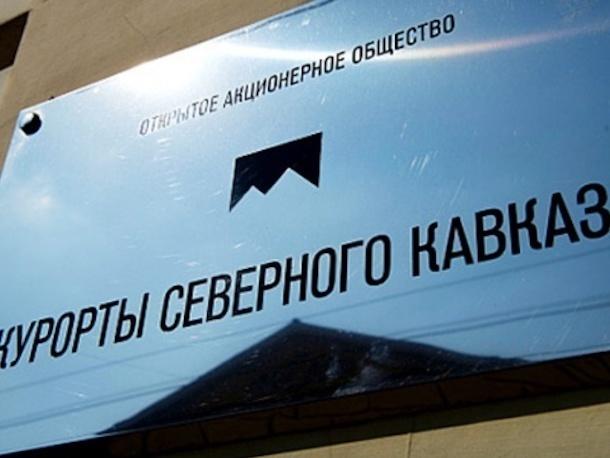 «Курорты Северного Кавказа» обвинили вотмывании денежных средств