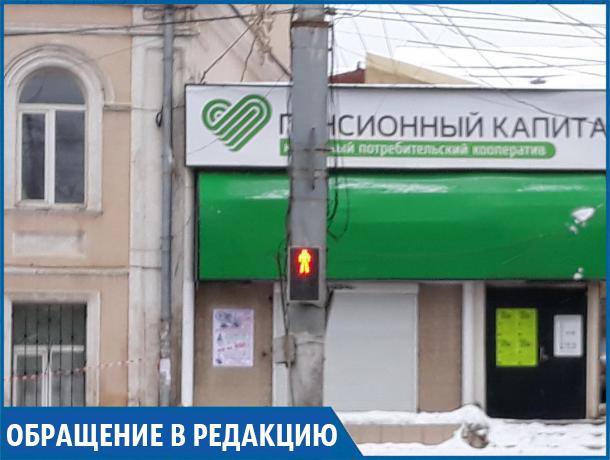 Мои родители-пенсионеры боятся, что потеряют свои деньги в кредитном кооперативе, - житель Ставрополя