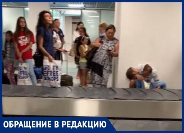В аэропорту Минеральных вод снова издеваются над пассажирами