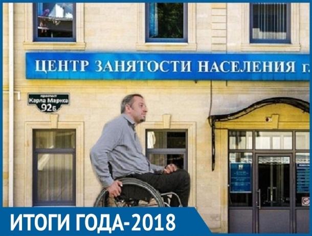 Многомиллионные долги, недееспособные инвалиды и низкие зарплаты стали главными проблемами занятости Ставрополья в 2018 году