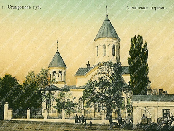 Прежде и теперь: знаменитая армянская церковь в Ставрополе
