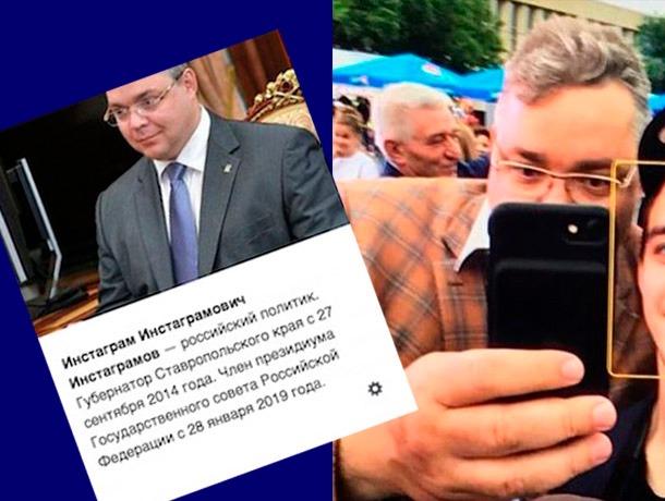 В Википедии губернатора Ставрополья переименовали в «Инстаграм Инстаграмовича»