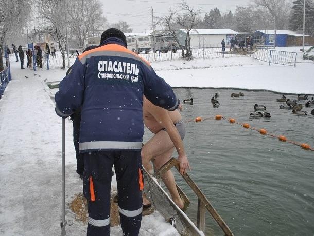 Ставропольские спасатели рассказали о мерах безопасности в Крещенскую ночь