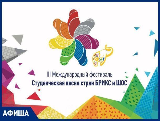 Афиша мероприятий фестиваля «Студенческая весна 2019» в Ставрополе