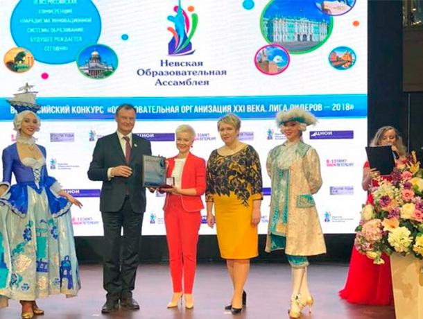 Ставропольский ДДТ отмечен наградой Невской образовательной ассамблеи