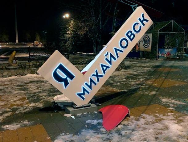 Геотег «Я люблю Михайловск» пострадал от вандалов на Ставрополье