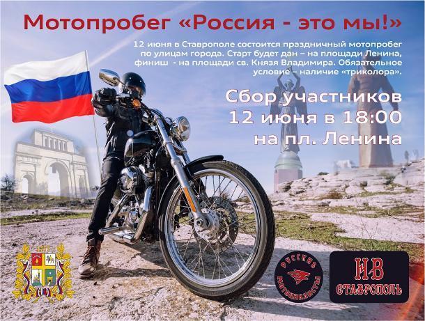 Ставропольские байкеры поучаствуют в мотопробеге в День России