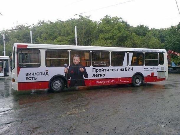 Ставропольский «СПИД-центр» стал лучшим в России благодаря креативной социальной рекламе