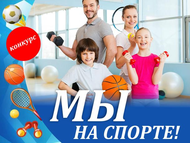 Стартовало голосование конкурса «Мы на спорте!»