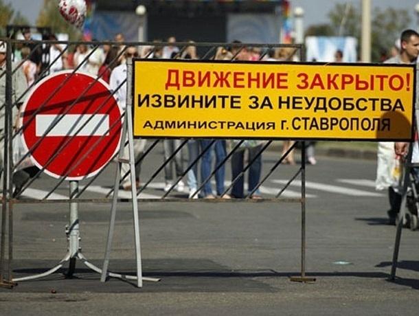 Центральные улицы перекроют для транспорта 31 октября в Ставрополе