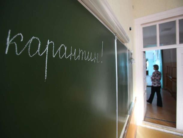Все школы Ставрополя ушли на карантин