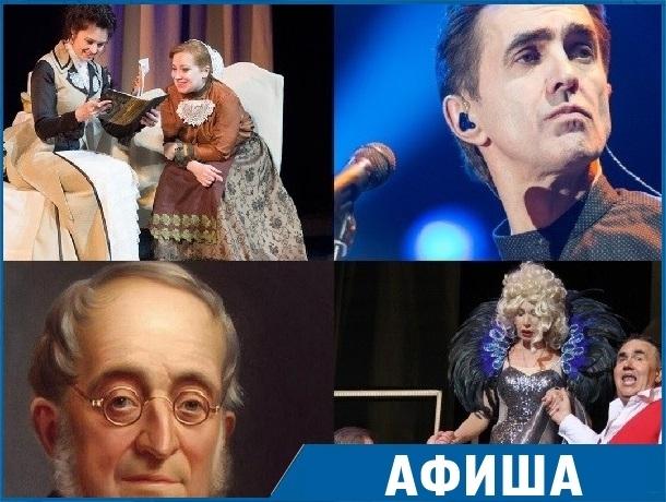 «Наутилус Помпилиус» и московский спектакль: куда сходить на этой неделе в Ставрополе