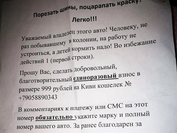 На лобовых стеклах машин появляются угрожающие записки в Ставрополе