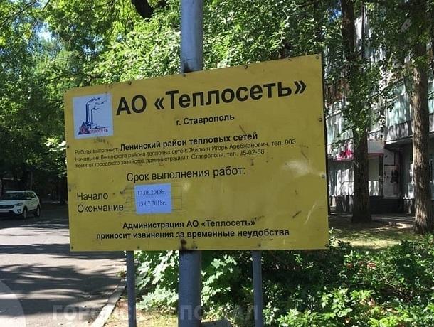 Проспект Октябрьской Революции перекрыли на полтора месяца в Ставрополе