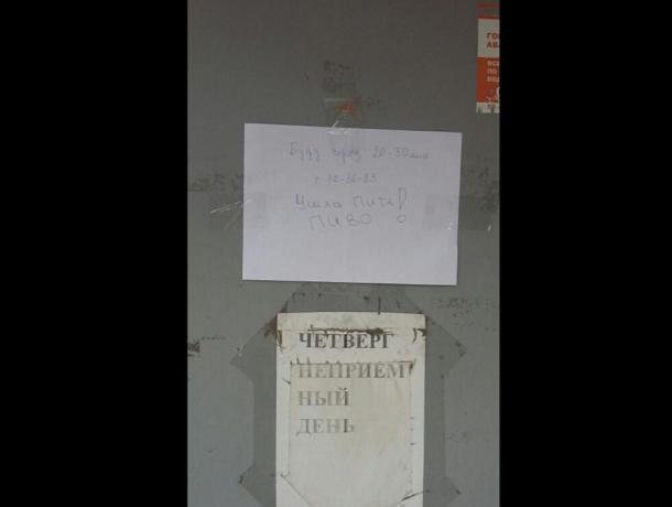 «Ушла пить пиво», -  жильцов возмутила циничная записка главы управляющей компании в Ставрополе