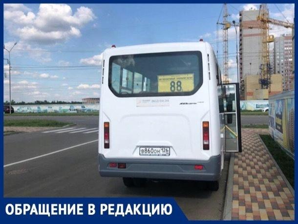 «С коляской невозможно пройти», - жительница Ставрополя о маршрутчиках, паркующихся впритык к тротуару