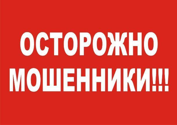 Банковские мошенники обманули ставропольчан на 200 миллионов рублей