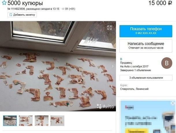 За 15 тысяч рублей продает испорченные мышами 50 тысяч житель Ставрополья