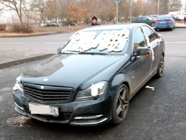 Владелец испорченного «Мерседеса» назначил крупное вознаграждение за поимку вандалов в Буденновске