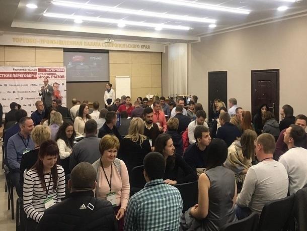 Жесткие переговоры учили вести предпринимателей в Ставрополе