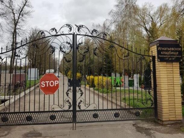 В Ставрополе в канун Пасхи перекроют въезд на кладбища