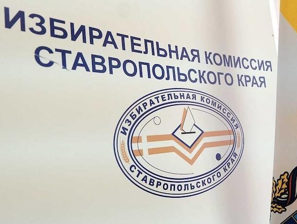 «Яблоко» призывает игнорировать кандидатов на ставропольских выборах