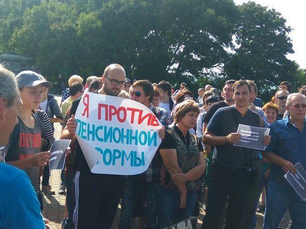 Более сотни человек собрались на Крепостной горе с плакатами и лозунгами против пенсионной реформы