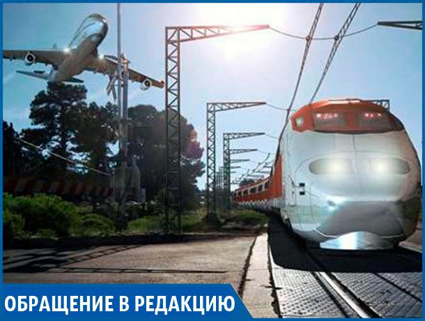 «Сделайте уже скоростную железную дорогу Ставрополь - КМВ!» - жительница края