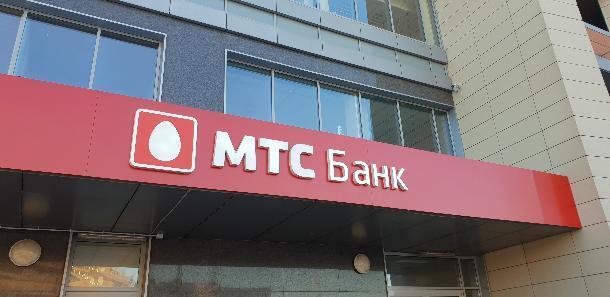 МТС Банк улучшил условия по потребительским кредитам для своих клиентов