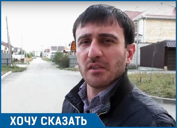 «Застройщик обещал нам дорогу, но не сдержал слово», - житель новостройки в Ставрополе