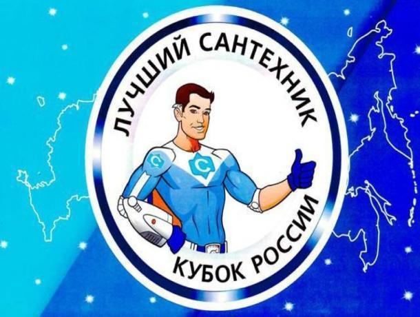 Ставропольские сантехники будут сражаться за Кубок России