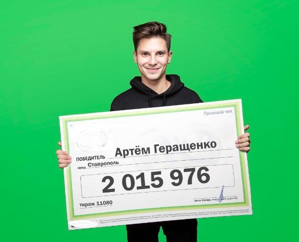 Студент из Ставрополя выиграл свыше двух миллионов рублей в лотерею