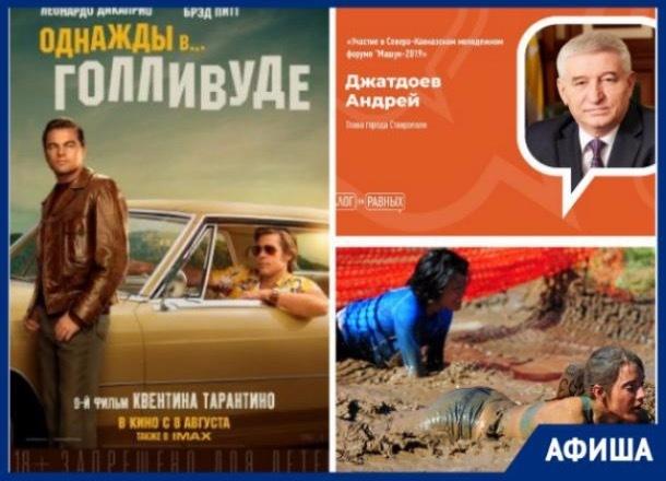 Три ярких фестиваля и встреча с Андреем Джатдоевым: что ждет ставропольчан на этой неделе