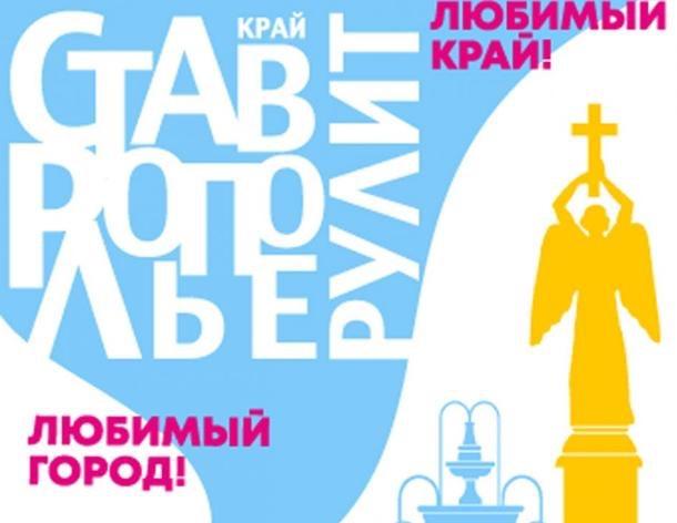 «Ставрополье рулит» - один из слоганов Дня Ставрополя и Дня края