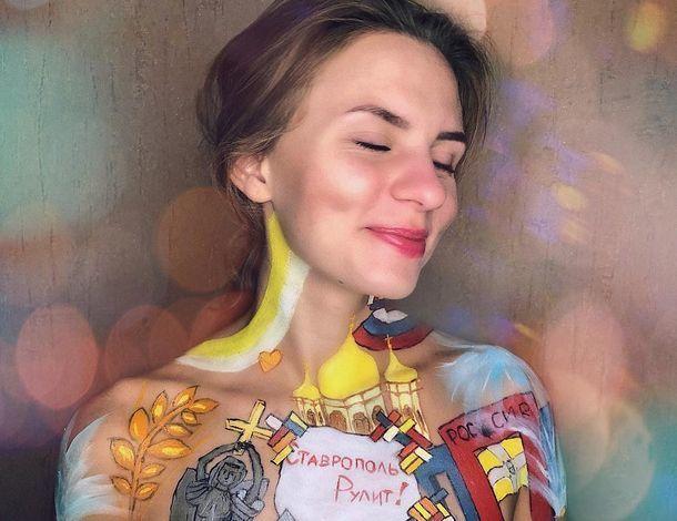 Креативная раскраска на голое тело девушки ко Дню Ставрополя взбудоражила горожан